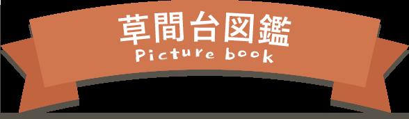 草間台図鑑