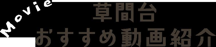 草間台おすすめ動画紹介