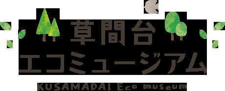 草間台エコミュージアム